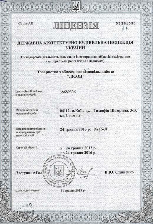 лицензия компании Лисон
